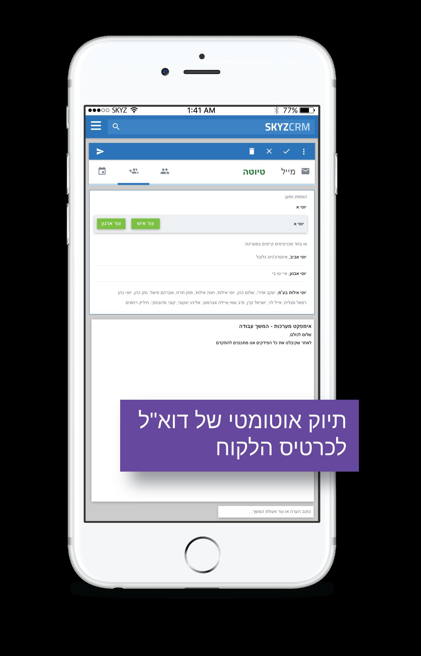 תיוק אוטומטי של אימיילים לכרטיס לקוח באמצעות Skyz Sales