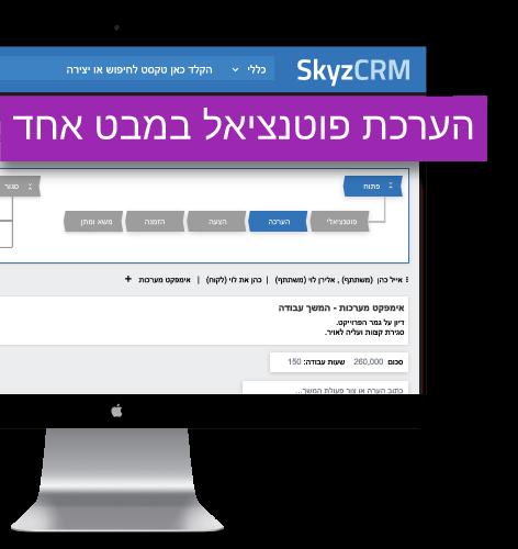 הערכת פוטנציאל מכירות באמצעות Skyz Sales