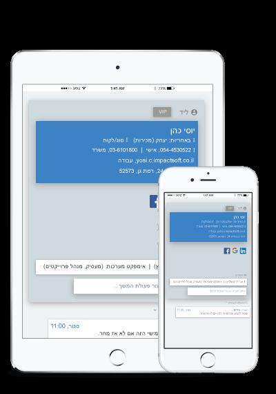 שיתוף מידע וקבצים בשירות לקוחות על ידי Skyz