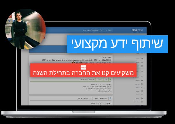 שיתוף ידע מקצועי שיווקי באמצעות Skyz Marketing